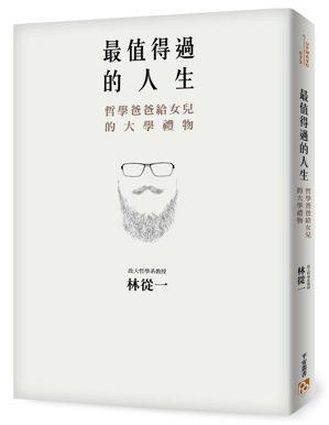 書名:《最值得過的人生:哲學爸爸給女兒的大學禮物》作者: 林從一出版社:...