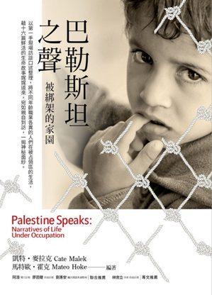 書名:《巴勒斯坦之聲:被綁架的家園》作者: 凱特‧麥拉克, 馬特歐‧霍克...