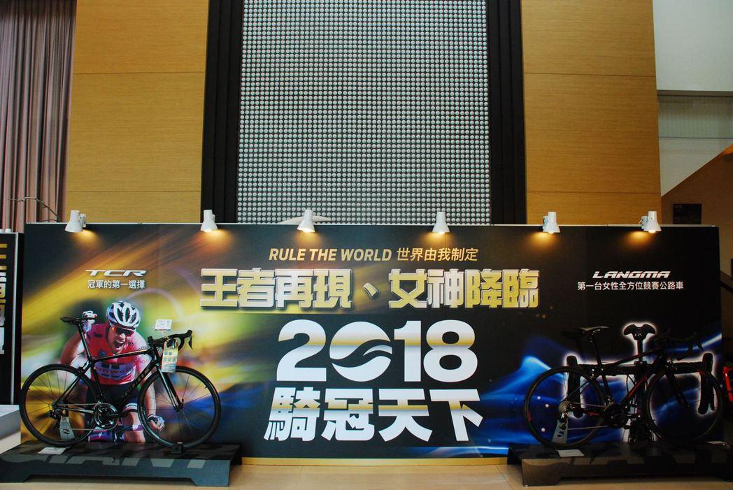 Giant舉行新品發表會。記者林昱丞/攝影