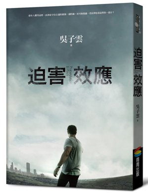 書名:《迫害效應》作者:吳子雲出版社:商周出版出版日期:2017年7...