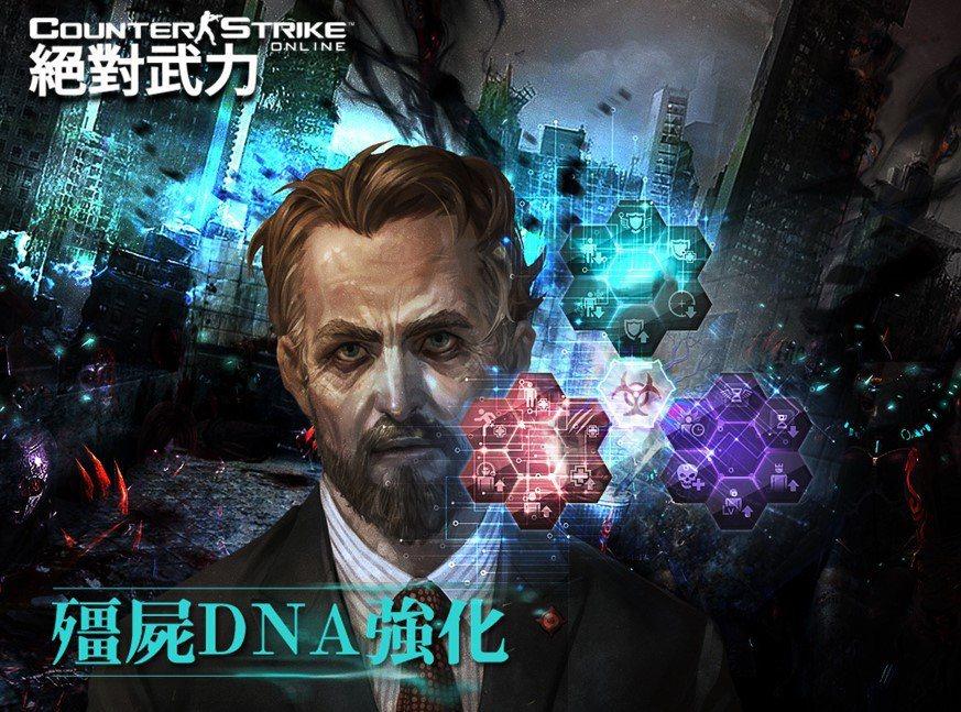「殭屍DNA」系統同步更新,將以往的殭屍進化系統項目編入DNA系統中。