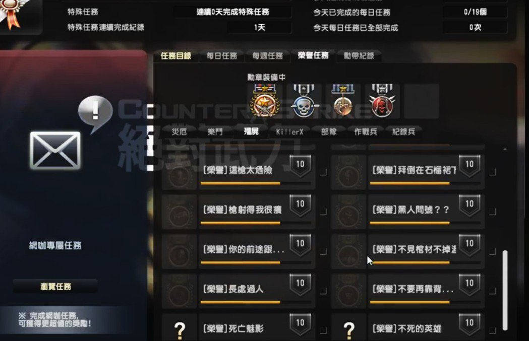透過全新的「榮譽任務」,玩家將有機會奪得「黑人問號??」、「這槍太危險」等趣味的...