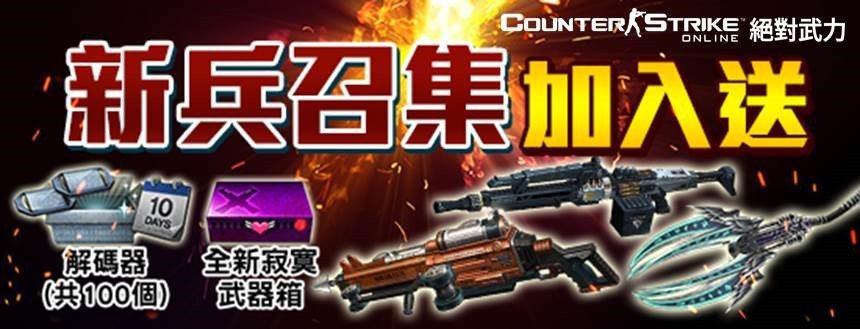 即日起至8月1日止,活動期間內新加入遊戲的玩家,將可獲得「系列武器解碼器補給箱(...