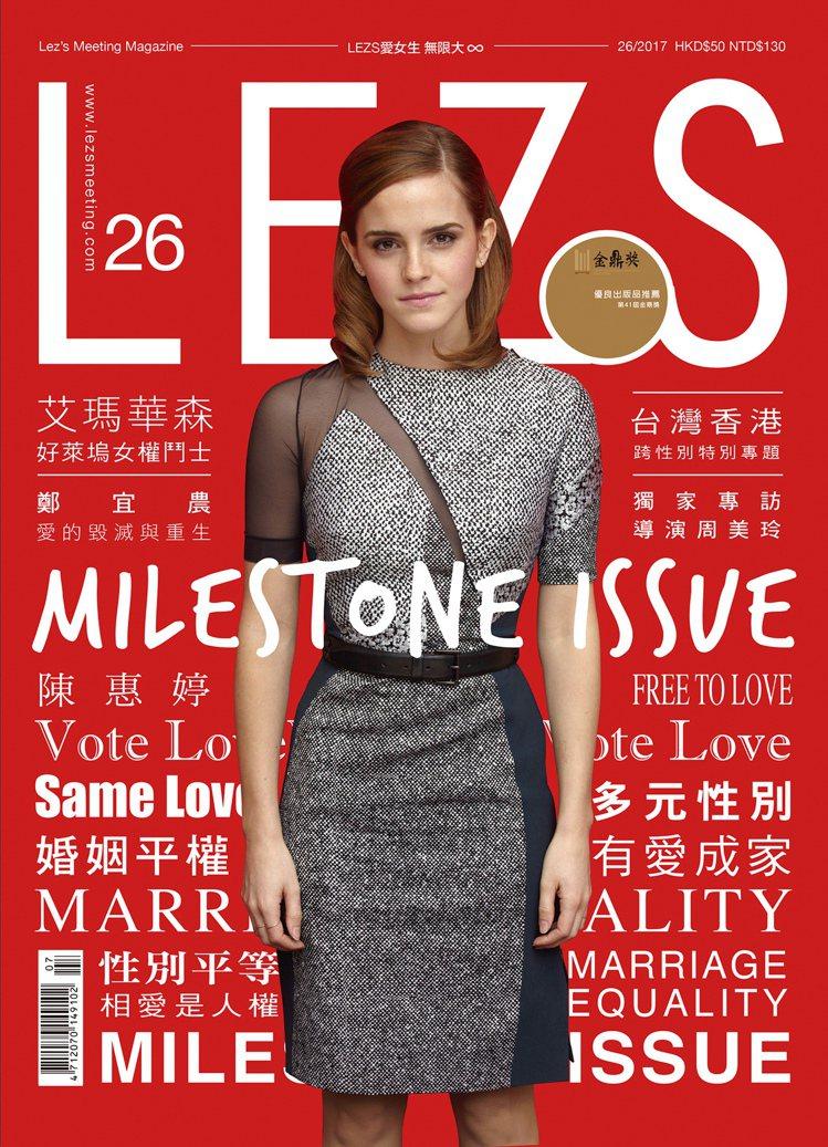 最新一期《LEZS》以近年投身女性平權運動的著名英國演員艾瑪華森為封面人物。圖/...