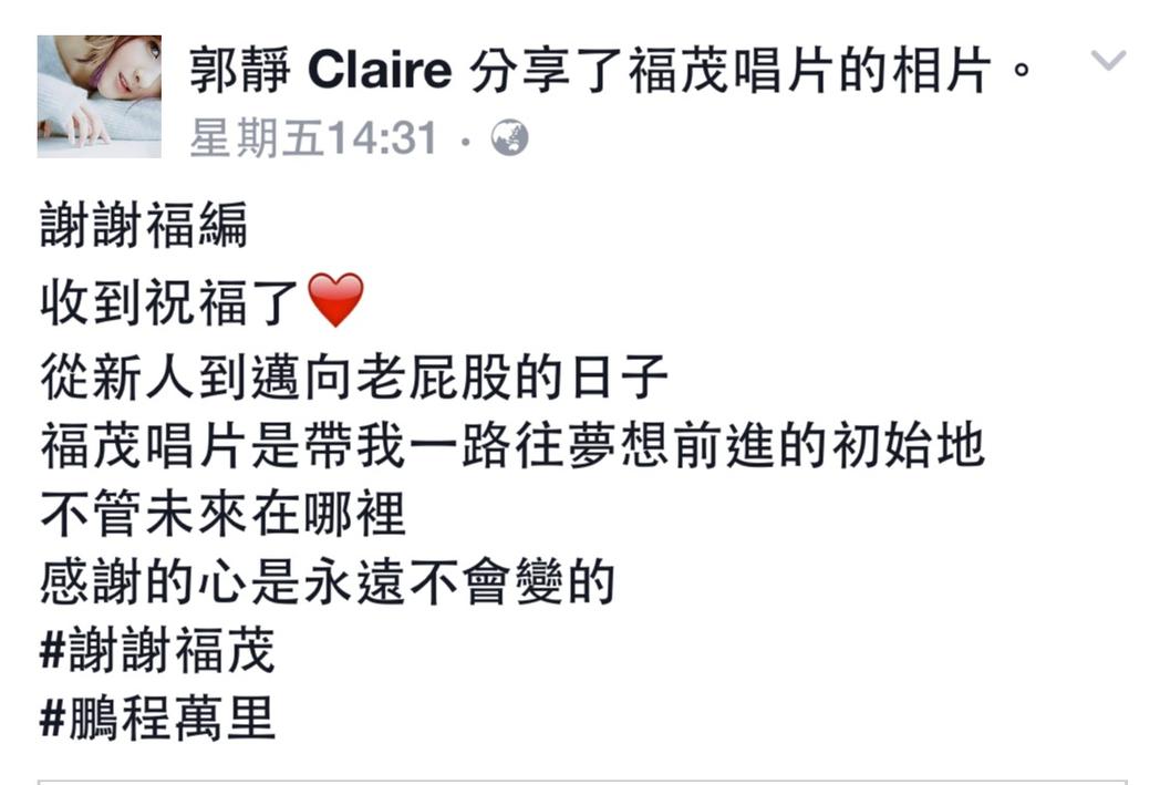 郭靜在臉書上預告離開福茂。圖/擷自郭靜臉書