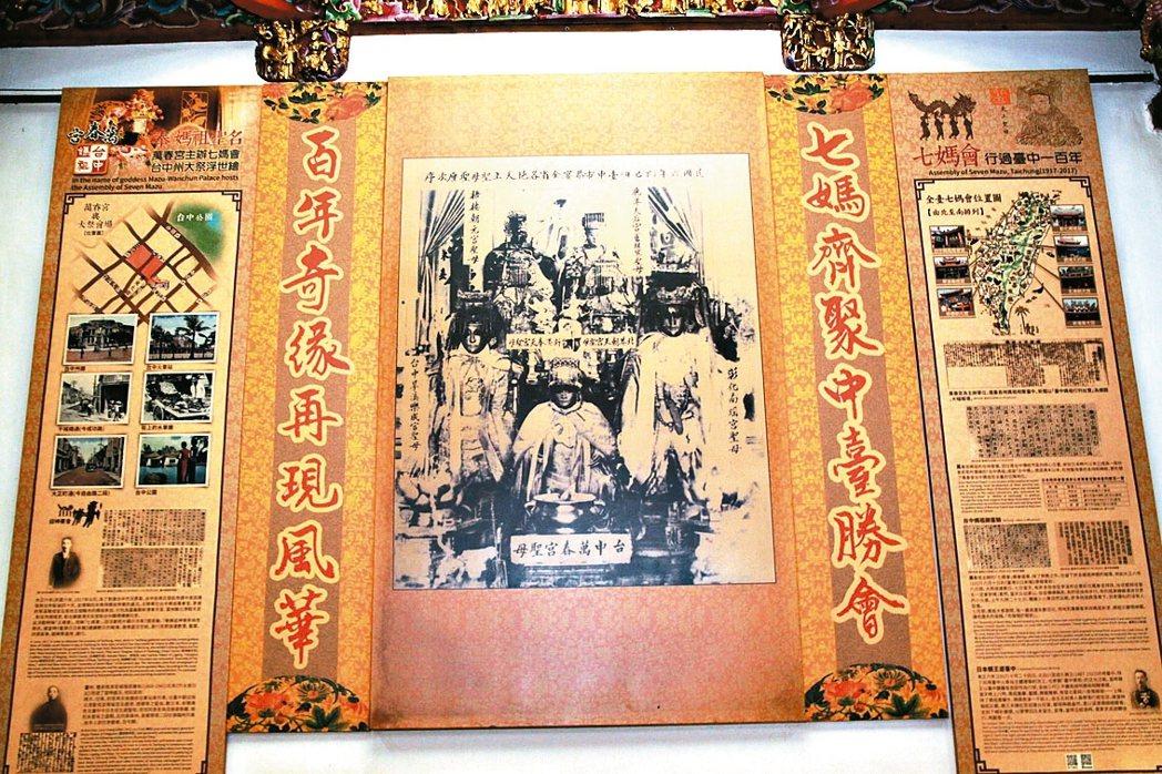 台中市府主辦七媽會,但因鹿港天后宮缺席,改名百年媽祖會。圖為參與宮廟之一的萬春宮...