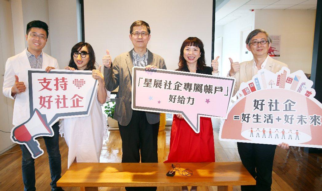 星展銀行(台灣)與聯合報系願景工程合作,發布第二屆「社企大調查」,記者會由星展銀...