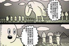 【黃色笑話】「巨人的奇幻冒險」