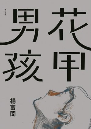 書名:《花甲男孩(增訂新版)》作者:楊富閔出版社:九歌出版日期:20...