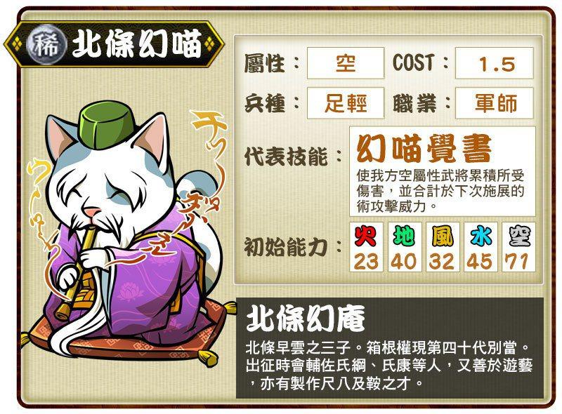 稀卡「北條幻喵」代表技能「幻喵覺書」。