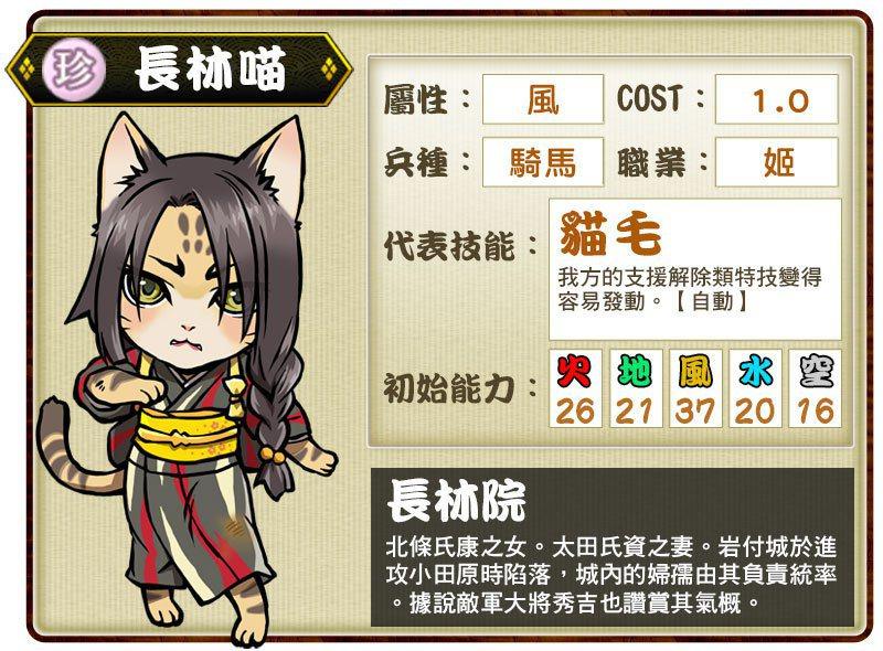 珍卡「長林喵」代表技能「貓毛」。