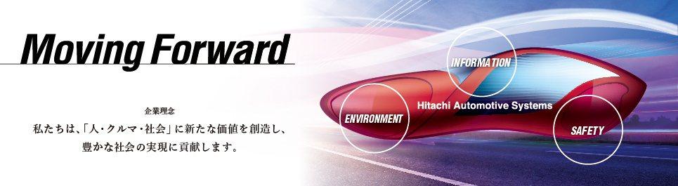 本田執行長八郷隆弘希望兩方的合作能帶來更多的效益。 摘自Hitachi Automotive Systems