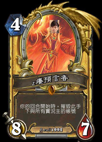 「末日預言者」紹安 圖/PTT