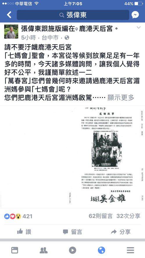 針對鹿港天后宮是否獲邀台中市政府舉辦的「百年媽祖會」,演出羅生門,鹿港天后宮主委...
