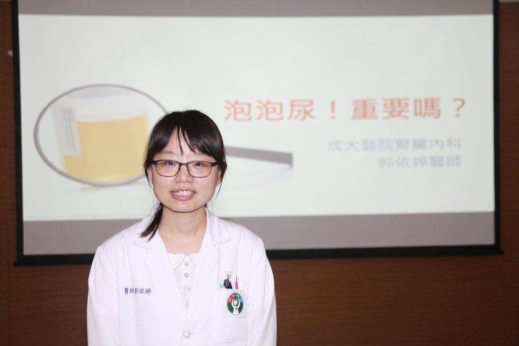 成大醫院腎臟科醫師郭依婷表示,尿中有泡泡,要注意三大關鍵,以免影響健康。圖/成大...