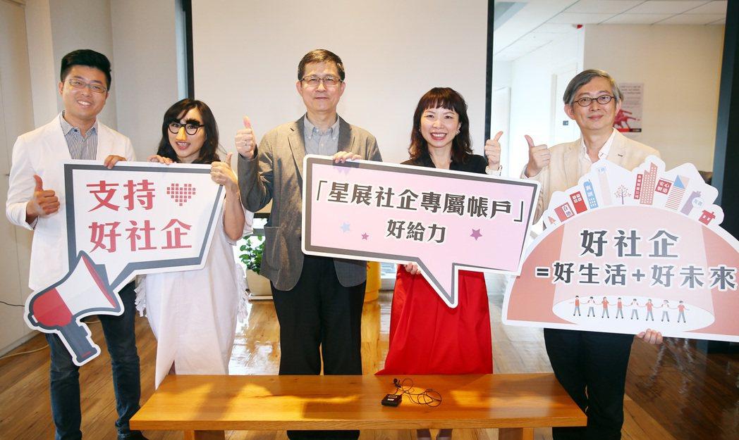 星展銀行(台灣)與聯合報系願景工程合作,發布第二屆「社企大調查」。記者會由星展銀...