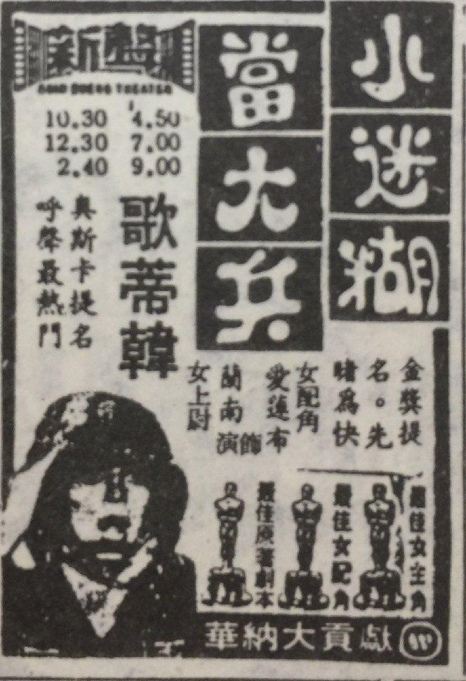 圖/翻攝自民國70年自立晚報