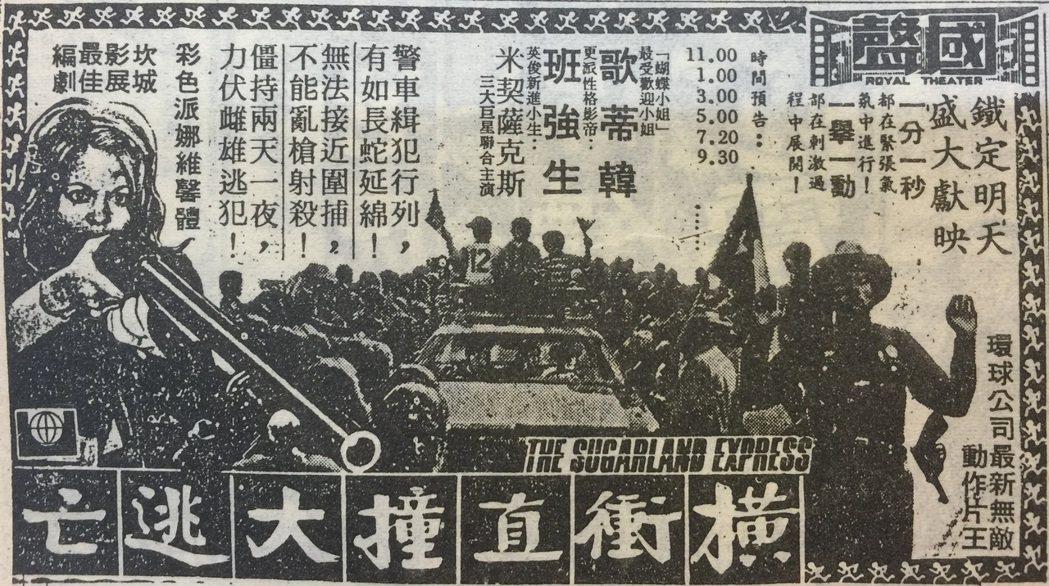 圖/翻攝自民國64年自立晚報