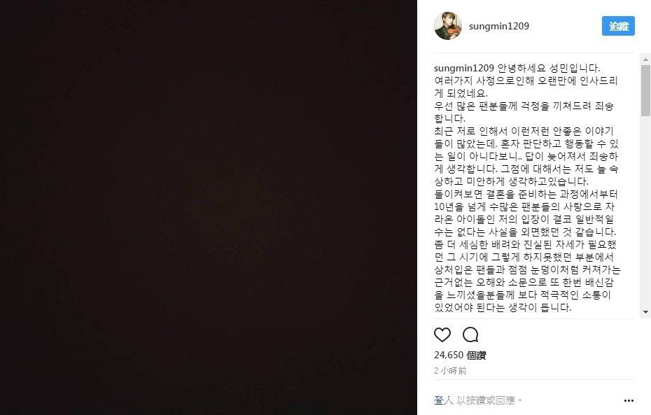 晟敏在IG突然寫下長文,表示幾這次將不會參加SJ的新專輯活動。 圖/擷自IG
