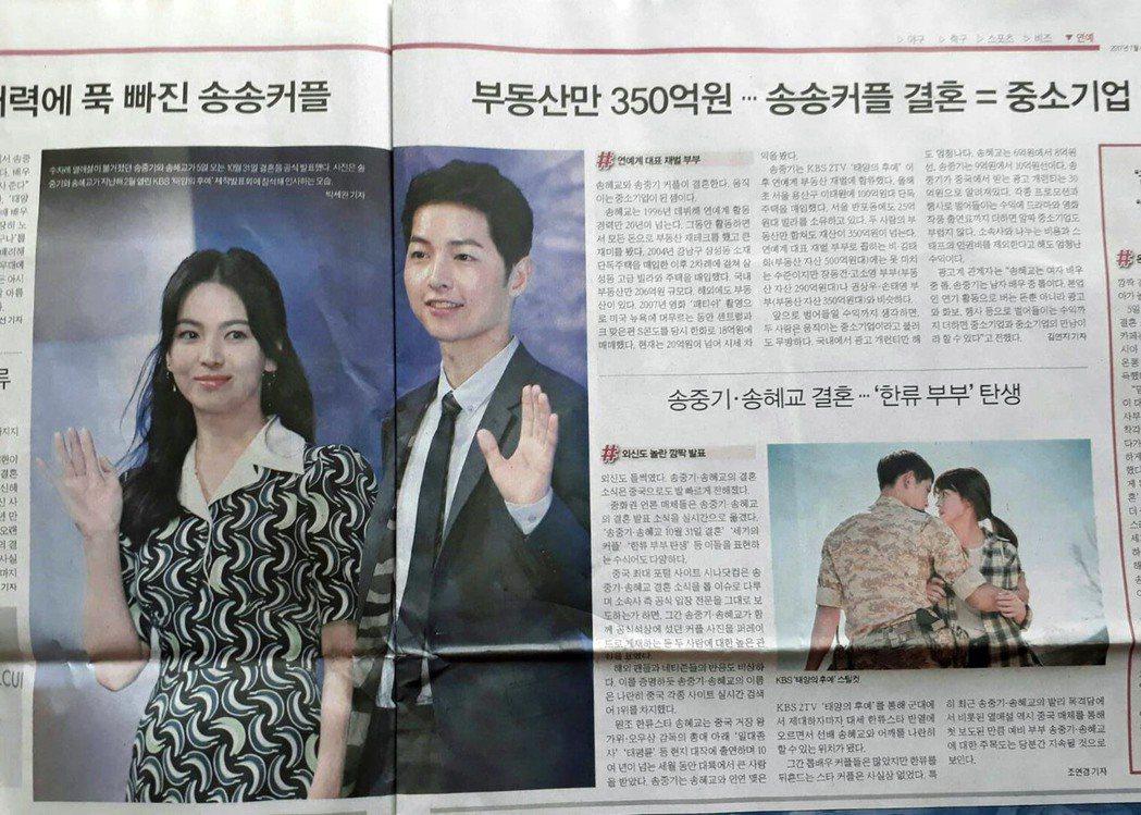 南韓「日刊體育」在頭版和2、3版大幅報導。 圖/中央社提供