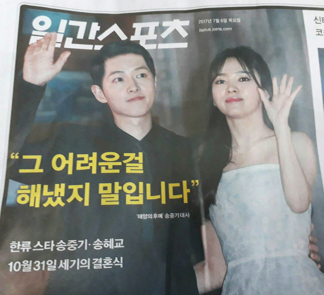 VF  韓報:宋仲基和宋慧喬10月世紀婚禮  南韓「日刊體育」6日在頭版
