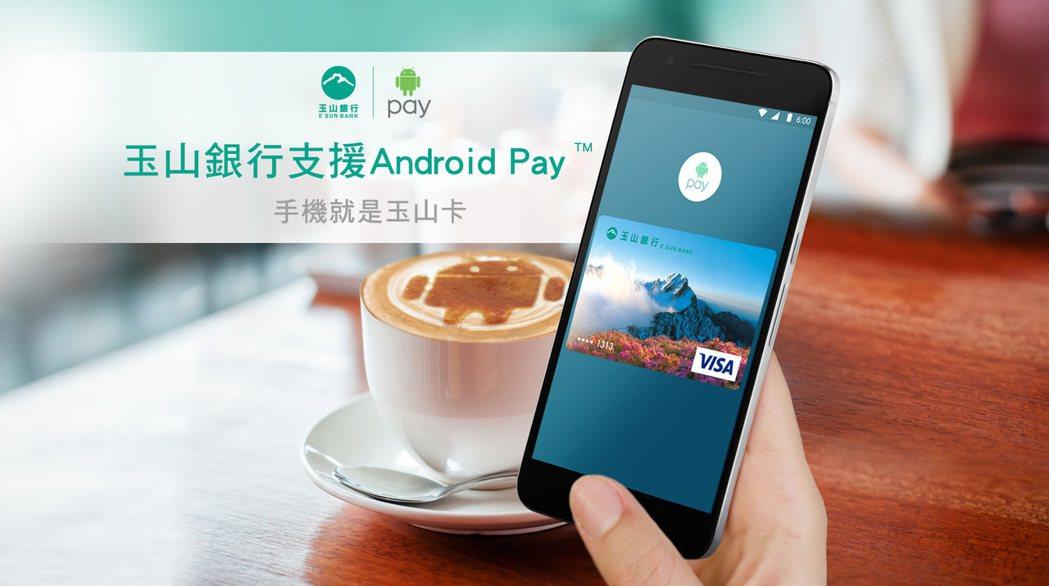 玉山銀行卡友可綁定信用卡使用Android Pay。 玉山銀行/提供