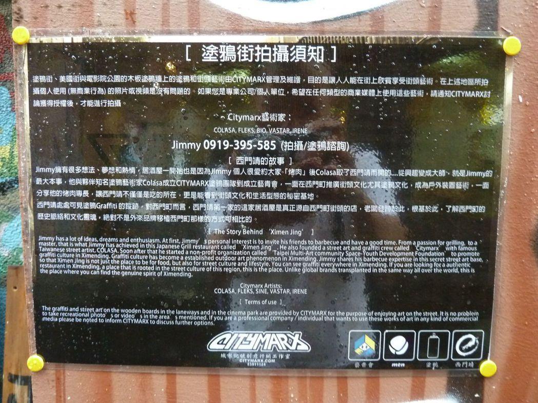西門町店家只要貼上如藝青會拍攝須知等公告,就可免於被隨意塗鴉困擾。 記者周志豪/...
