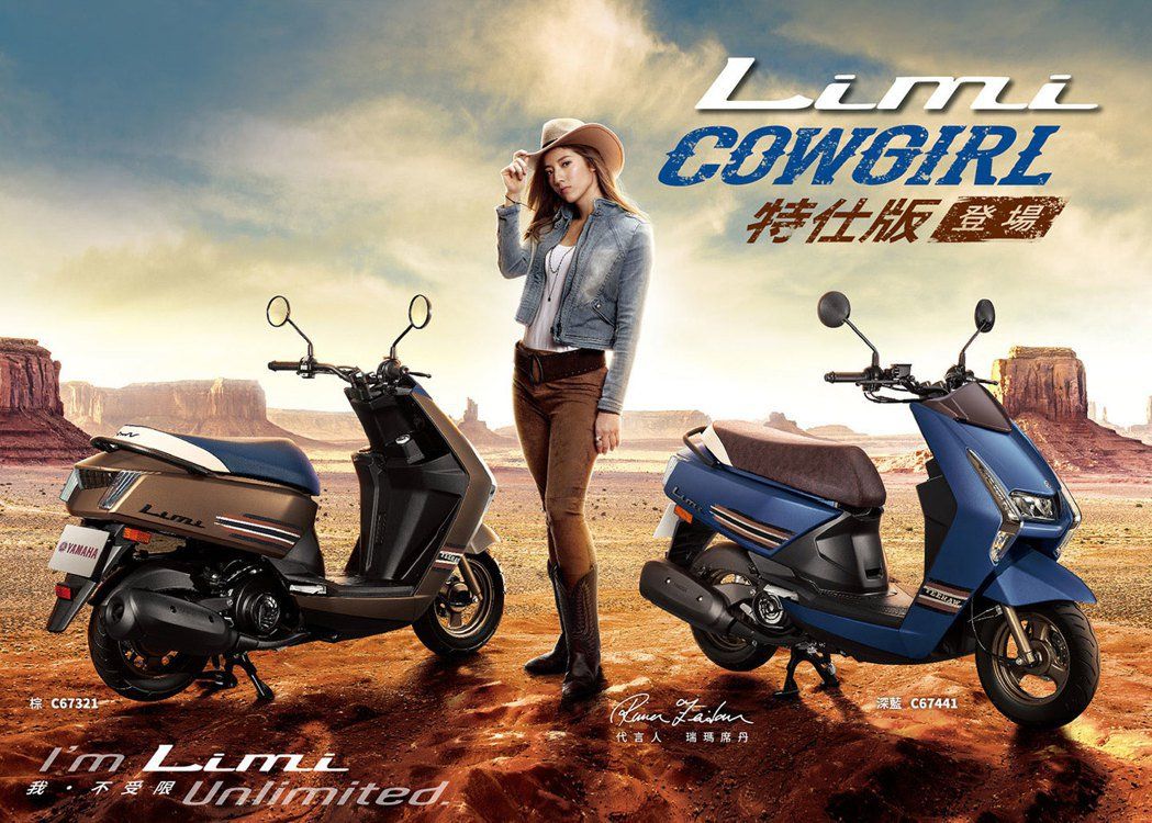 YAMAHA Limi 115 Cowgirl 特仕版上市。圖/YAMAHA提供
