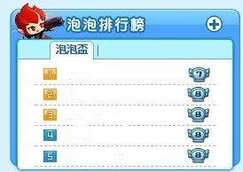 玩家可以在官網的「泡泡排行榜」查看自己的排名並分享給親朋好友。