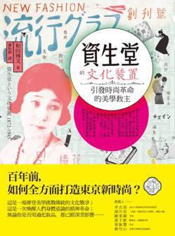 書名:《資生堂的文化裝置:引發時尚革命的美學教主》作者:和田博文譯者:廖...