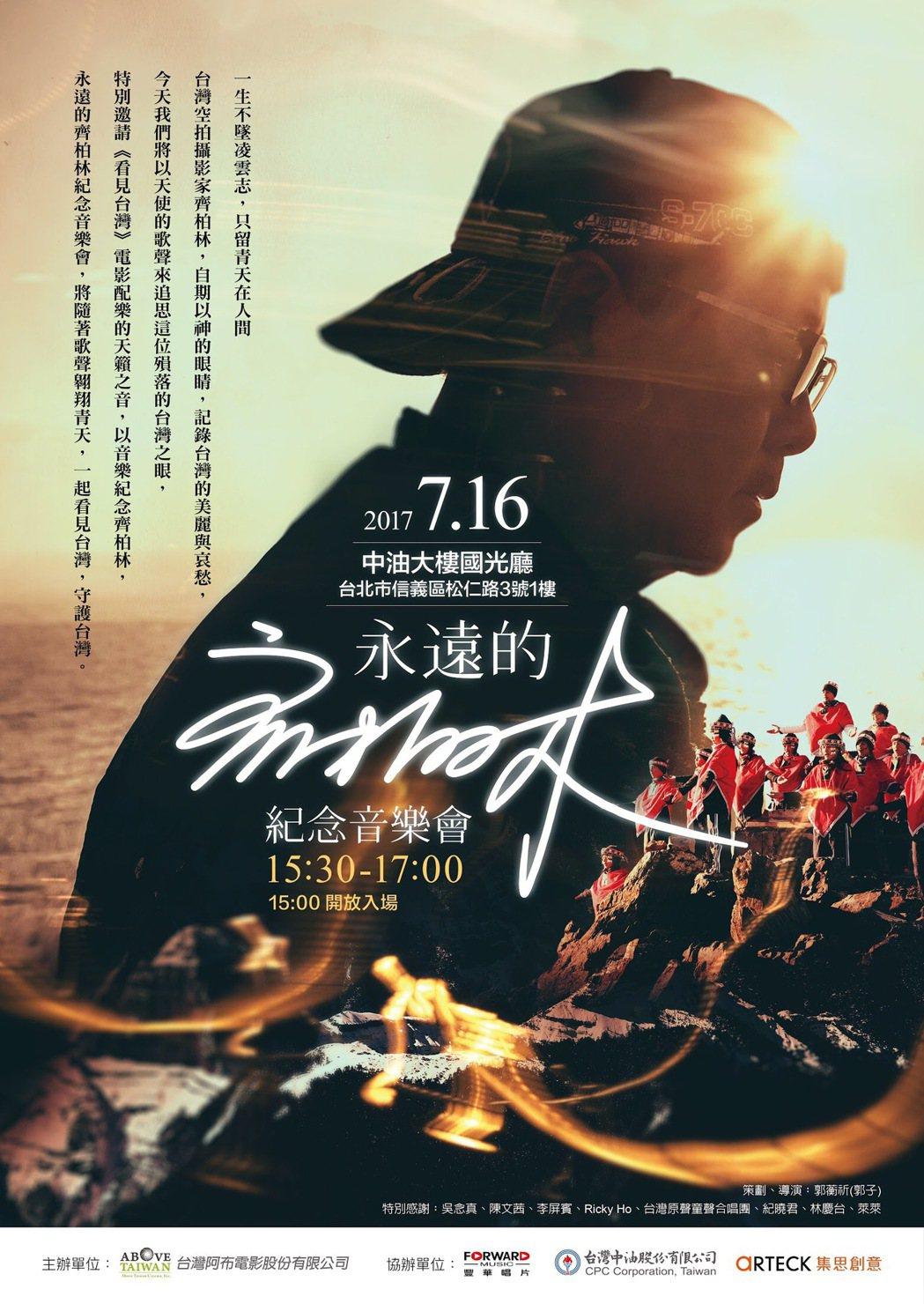齊柏林紀念音樂會海報公布。圖/台灣阿布電影提供