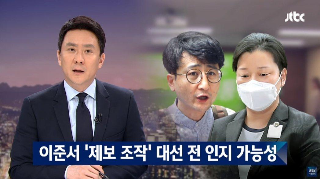 國民的黨的指控,在選後被踢爆是「造假」,黨內最高委員李俊瑞(中)與助手李裕美(右...