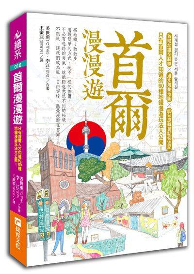 .書名:《首爾漫漫遊:只有首爾人才知道的60種地鐵漫遊玩法大公開!》.作者:...