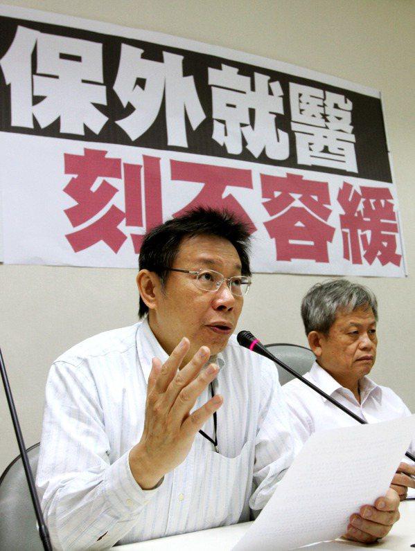針對陳水扁保外就醫問題,民進黨團曾在2012年邀請柯文哲(左)與郭正典(右)兩位...