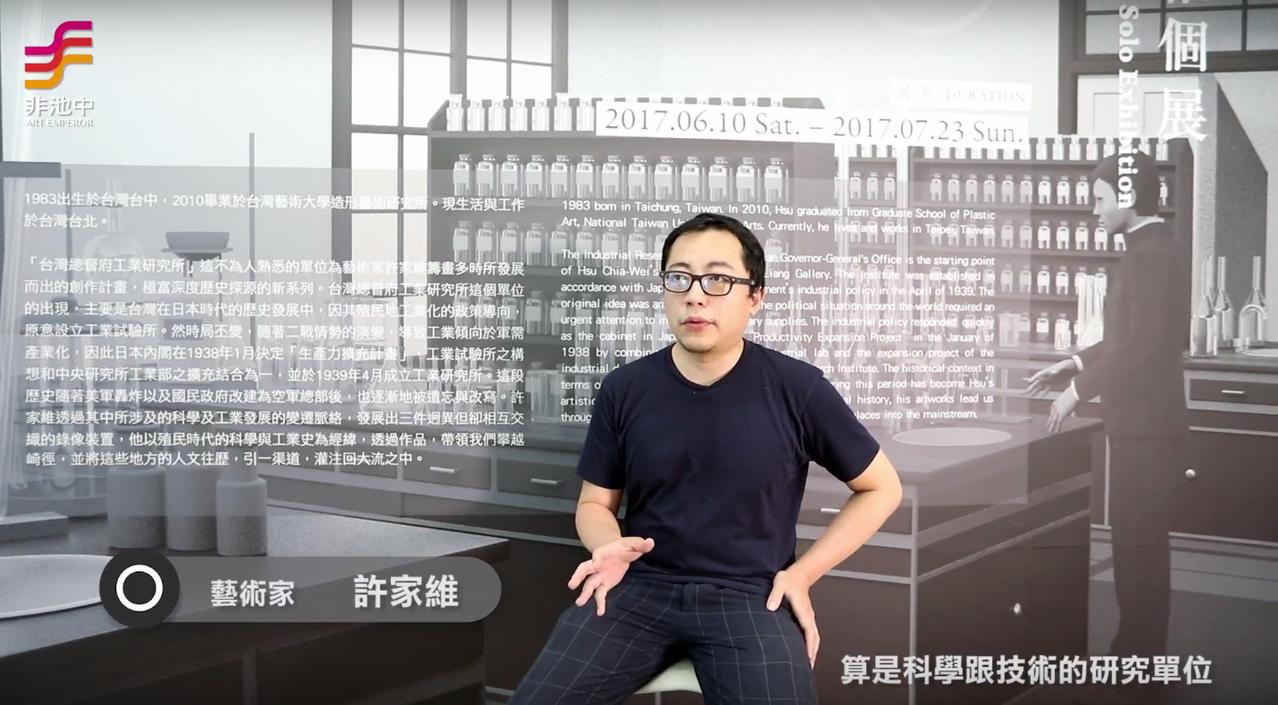 尊彩藝術中心:【許家維個展】臺灣總督府工業研究所