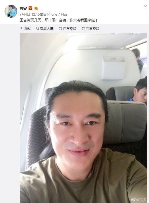 黃安自曝回台行蹤。圖/摘自微博