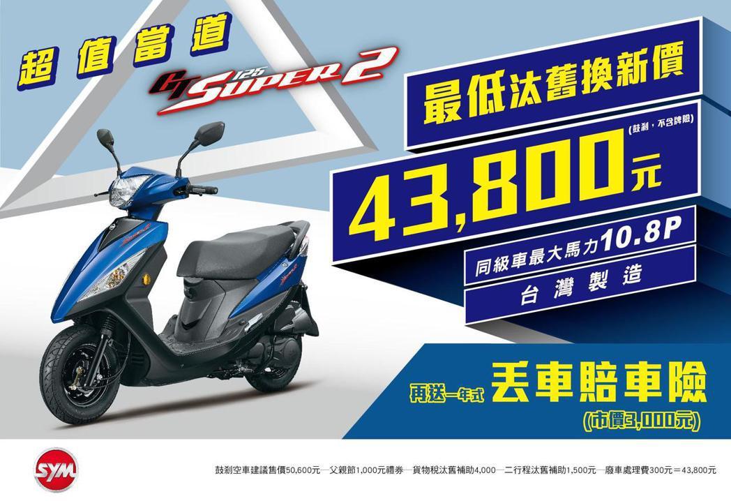 SYM三陽機車推出GT Super2優惠活動,汰舊換新價最低只要43,800元,再送一年式丟車賠車險方案。圖/三陽機車提供