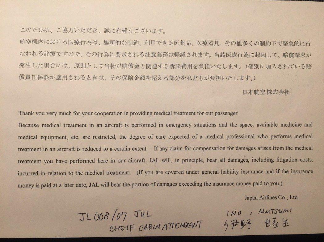 李伯璋協助乘客後,日航給予他感謝函以及在飛機上進行醫療將全力協助免責的保證。 圖...