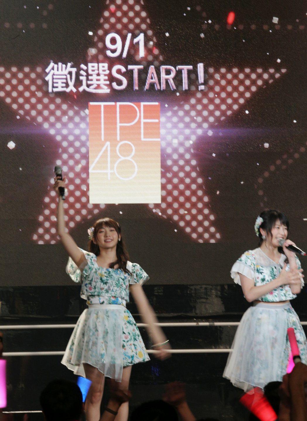 AKB48歌迷見面簽名會昨天舉行,宣布9月1日,TPE48爭選活動開跑。記者陳正