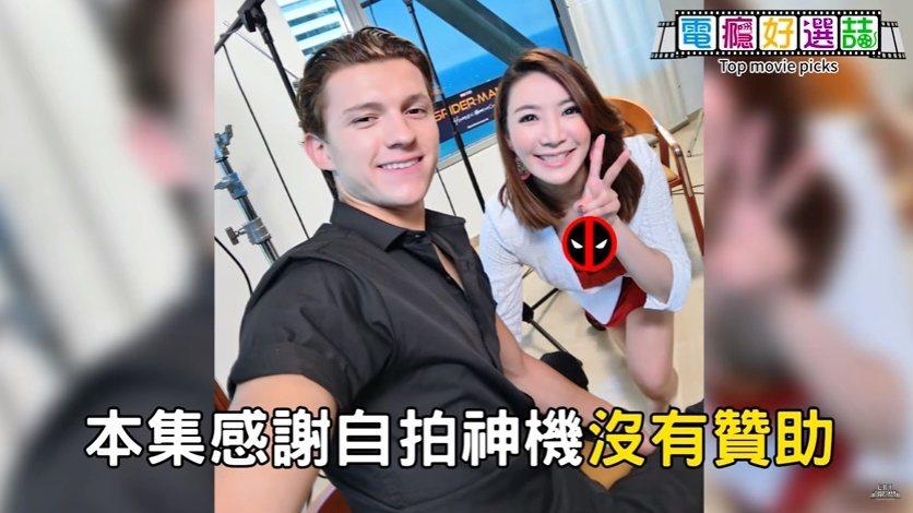 「蜘蛛人」湯姆霍蘭德與主播簡立喆玩自拍。圖/翻攝自Youtube