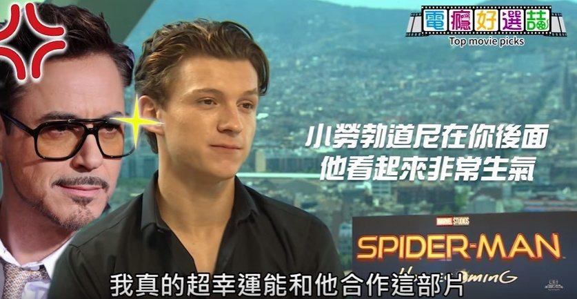 「蜘蛛人」湯姆霍蘭德談起小勞勃道尼竟打呵欠。圖/翻攝自Youtube