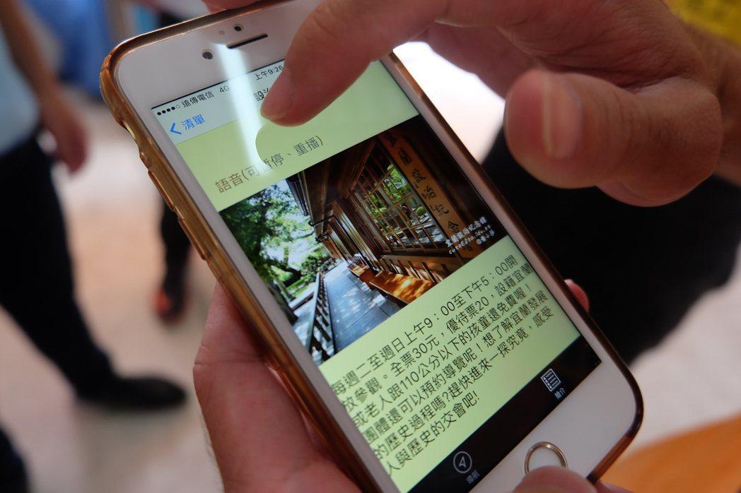 「蘭城舊市」App,介紹宜蘭的文物、老街、歷史建築和古蹟,幫助外地遊客迅速熟悉宜...