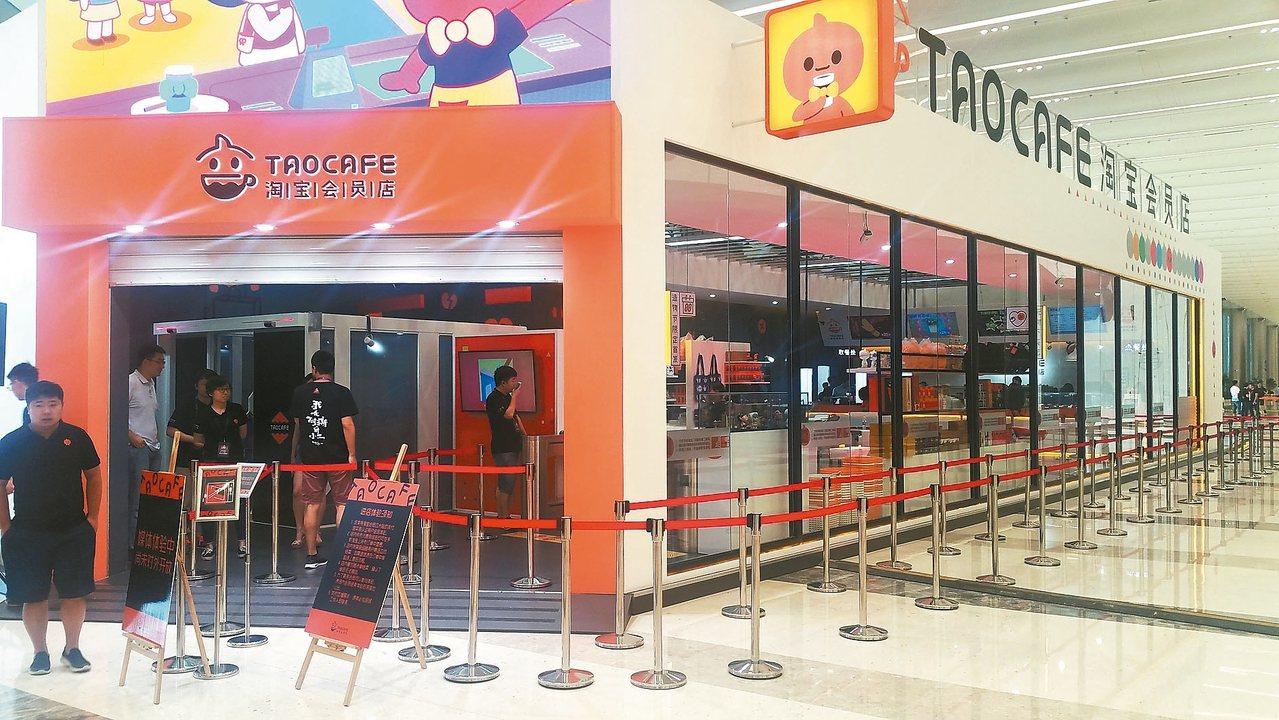 淘寶造物節的專賣店「買東西不用付現金」。淘咖啡(TaoCafe)概念店中,刷手機...