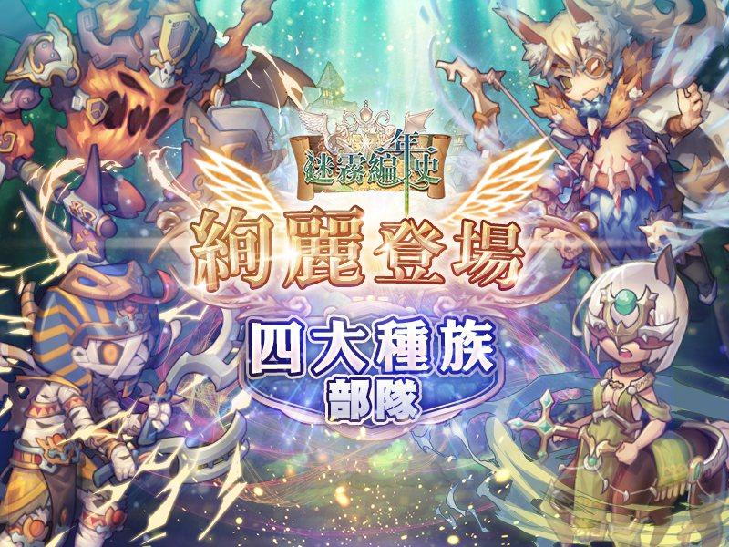 極具魅力的四屬部隊─冰狼、鬼火、人馬、木乃伊,提供玩家戰略搭配的全新選擇。 圖/...