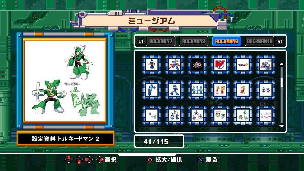 《Mega Man》博物館模式