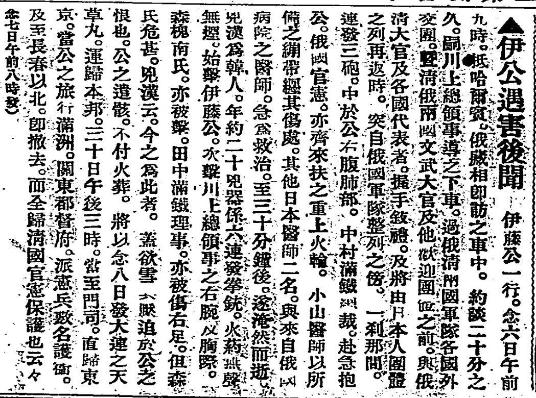 刊登於1909年10月28日《漢文臺灣日日新報》的〈伊公遇害後聞〉,為距離伊藤博...