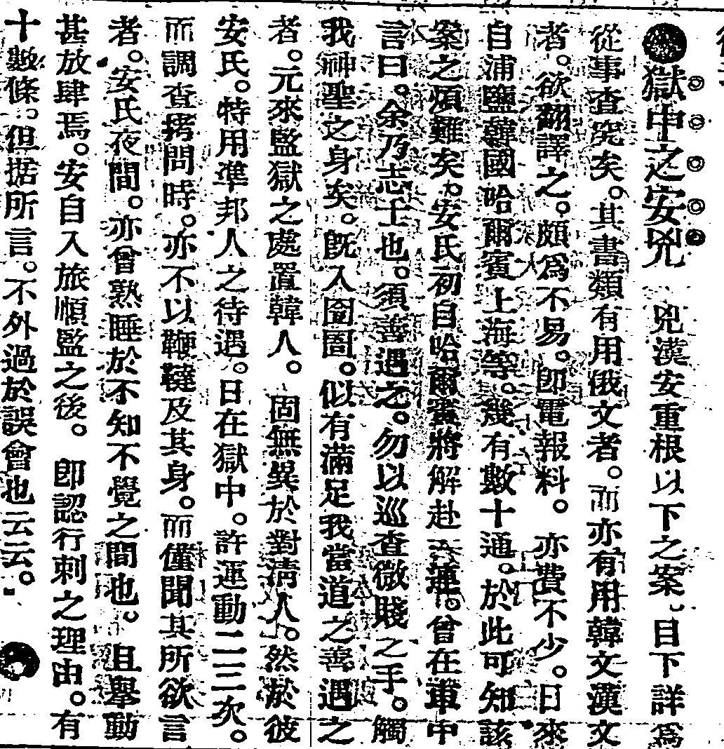 《漢文臺灣日日新報》,〈獄中之安兇〉,1909年12月10日,1版。