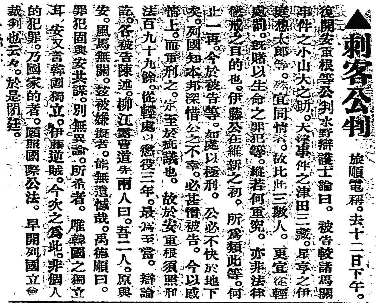 《漢文臺灣日日新報》,〈刺客公判〉,1910年2月16日,2版。