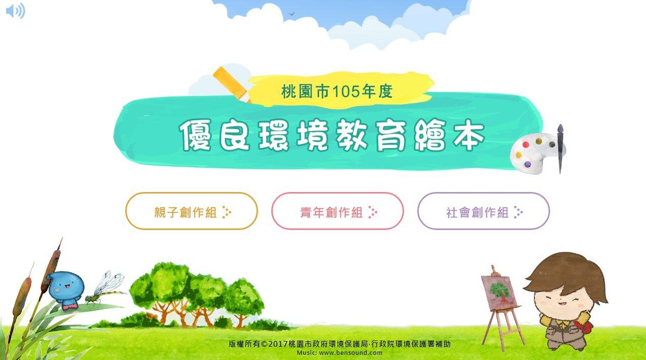 105年度優良環境教育繪本官方網站。