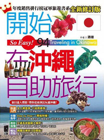 .書名:《開始在沖繩自助旅行(全新修訂版)》.作者:酒雄.出版社:太雅出...